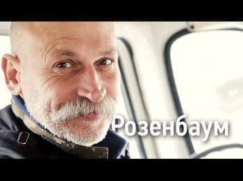 """Розенбаум"". Hromadske.doc"