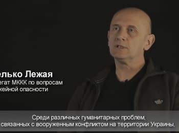 ООН: Украина. Мины и неразорвавшиеся боеприпасы - огромная опасность