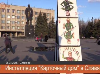 У Слов'янську повалили Путіна
