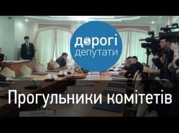 """""""Дорогі депутати"""": Друга ліга, депутати, які жодного разу не з'являлися у комітетах та репортаж із грузинського Парламенту"""