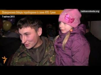 Сумчане встретили бойцов теробороны после года в зоне АТО
