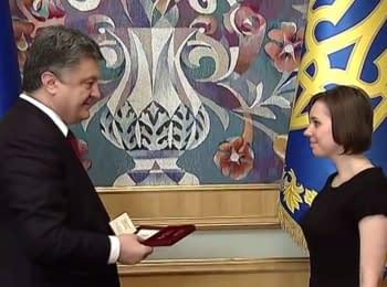 Президент Порошенко нагородив шахову королеву України Марію Музичук