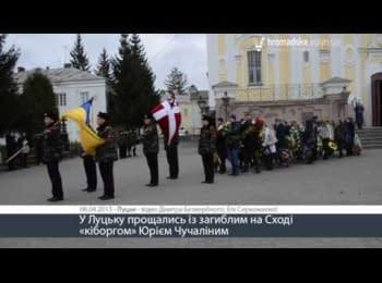 """В Луцке прощались с погибшим """"киборгом"""""""