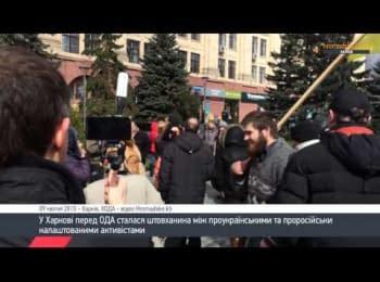 Зіткнення між патріотами та проросійски налаштованими активістами у Харкові