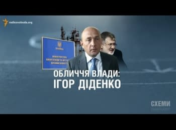 """The Schemes. Corruption in the details"": Deputy Minister of Energy Didenko - business partner of Kolomoisky"