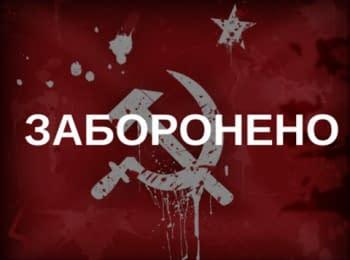 """Your Freedom"": Ukraine has made new steps to ""emergency decommunisation"""