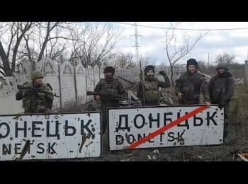 "Разведчики батальона ""ОУН"" на окраине Донецка не теряют чувства юмора"