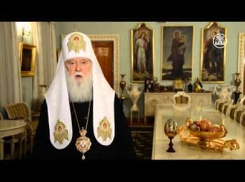 Easter greetings of His Holiness Patriarch of Kyiv and All Rus-Ukraine - Filaret
