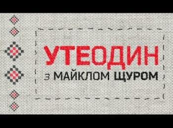 Майкл Щур про те, хто стане новою Тимошенко, коаліцію та як замовити Яценюка