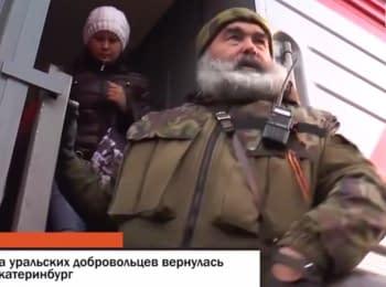 """""""Місцеві називали нас окупантами"""" - більше сотні уральських бойовиків повернулися з України в Єкатеринбург"""