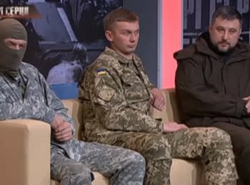 Brave hearts. Debaltseve - lessons of courage