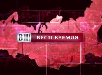 """""""Вєсті Кремля"""": Статки Путіна, російська свинка Обама та благословіння яйцями від батюшки у Владивостоці"""