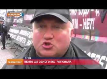 В Киеве убит еще один экс-регионала Олег Калашников