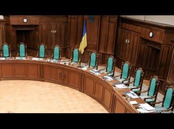 """""""Ваша Свобода"""": Конституционный суд рассмотрит законность люстрации. Фемида слепа?"""