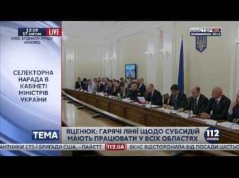 Дзвінок Арсенія Яценюка на гарячу лінію по субсидіях