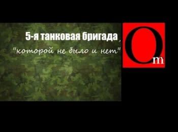 """5-а танкова бригада ЗС РФ в Україні, """"якої не було і немає"""""""