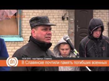 У Слов'янську вшанували пам'ять загиблих військових