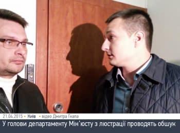 Обыск у главы департамента по люстрации при Минюсте