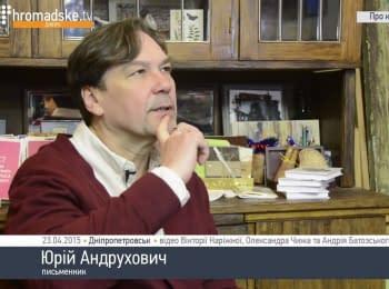 Юрій Андрухович про культуру та війну