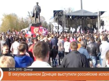 В оккупированном Донецке выступила Чичерина