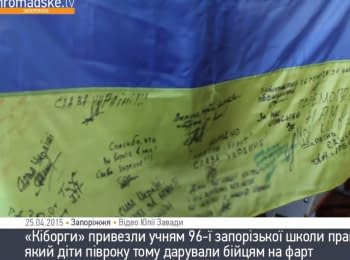 """Cyborgs"" brought to schoolchildren a ""lucky"" flag from the East"