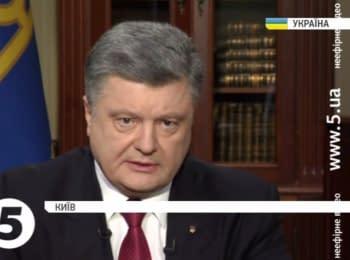 Президент Порошенко пояснив, за яких умов буде оголошено воєнний стан