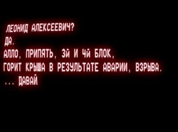 The most terrible phone conversation of the 20th century. The explosion at the Chornobyl nuclear power plant 26.04.1986