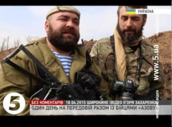 """Shyrokyne: One day at the front with soldiers of the regiment """"Azov"""""""
