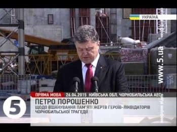 President Poroshenko on commemoration of the memory of heroes-liquidators of the Chornobyl accident
