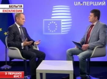 President of European Council Donald Tusk about the relations between Ukraine and EU