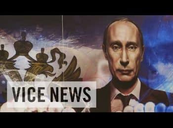 Прокремлівська молодіжна група: Пропагандистська машина Володимира Путіна (Частина 1)