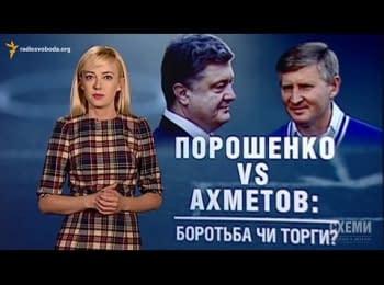 """""""Схеми. Корупція в деталях"""": Порошенко vs Ахметов – справжня війна чи торги?"""