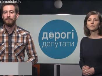 """""""Дорогие депутаты"""": Автопарк ВР, императивный мандат и знают ли избиратели своего мажоритарщика"""