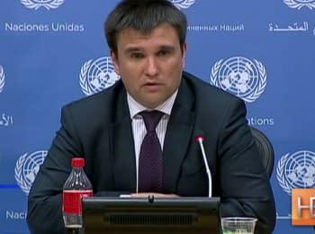 Глава МИД Украины Павел Климкин завершил визит в Нью-Йорк