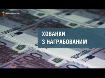 """The Schemes"": Stash with the loot: during the year the state returned 0.000001% of corrupt money"