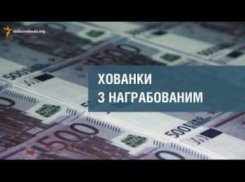"""""""Схеми"""": Хованки з награбованим: за рік держава повернула 0,000001% корупційних грошей"""