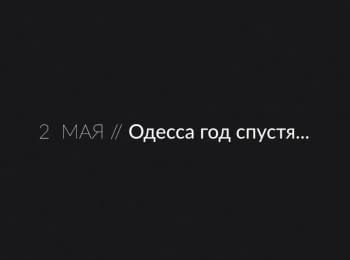 2 мая. Одесса. Год спустя