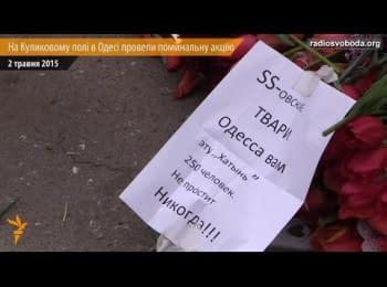 На митинге у Дома профсоюзов в Одессе возникло несколько конфликтов