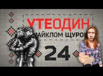 """Майкл Щур про жарти Яценюка, косметичку """"Нічних вовків"""" та політ """"Прогресу"""""""