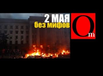 Independent investigation of Odessa tragedy. 2nd of May without myths