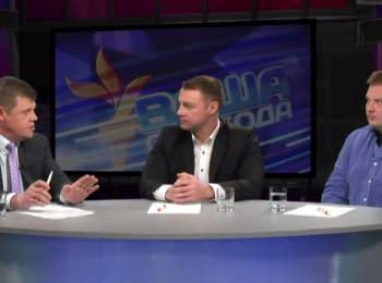 """""""Ваша Свобода"""": Казус Фирташа. Действительно ли власть Украины способна уменьшить влияние олигархов?"""