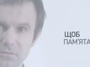 Святослав Вакарчук. Чтобы помнили