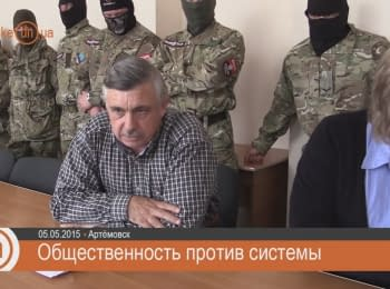 Мера Артемівська звинувачують у здачі міста