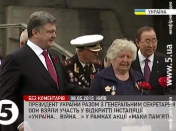 """Петр Порошенко и Пан Ги Мун открыли инсталляцию """"Украина. Война"""""""