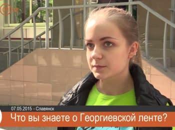 Что жители Славянска знают о Георгиевской ленте