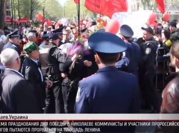 Комуністи намагаються прорватися на площу Леніна під час параду Перемоги в Миколаєві