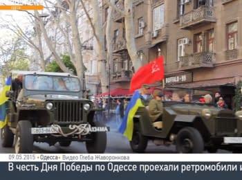 9 мая по Одессе проехались байкеры и ретроавтомобили
