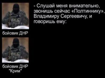 Перехват разговора боевиков об артобстреле населенного пункта на День Победы