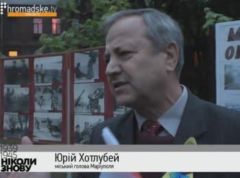 """Юрій Хотлубей: """"Настав час примиритися ветеранам Радянської армії і ветеранам УПА"""""""