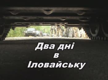 """Документальный фильм """"Два дня в Иловайске"""""""